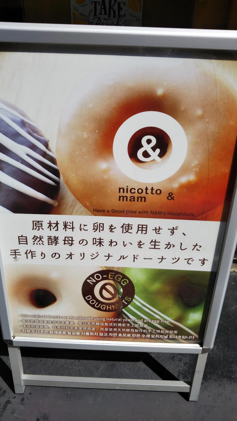 ニコットマム(nicotte&mam) 看板