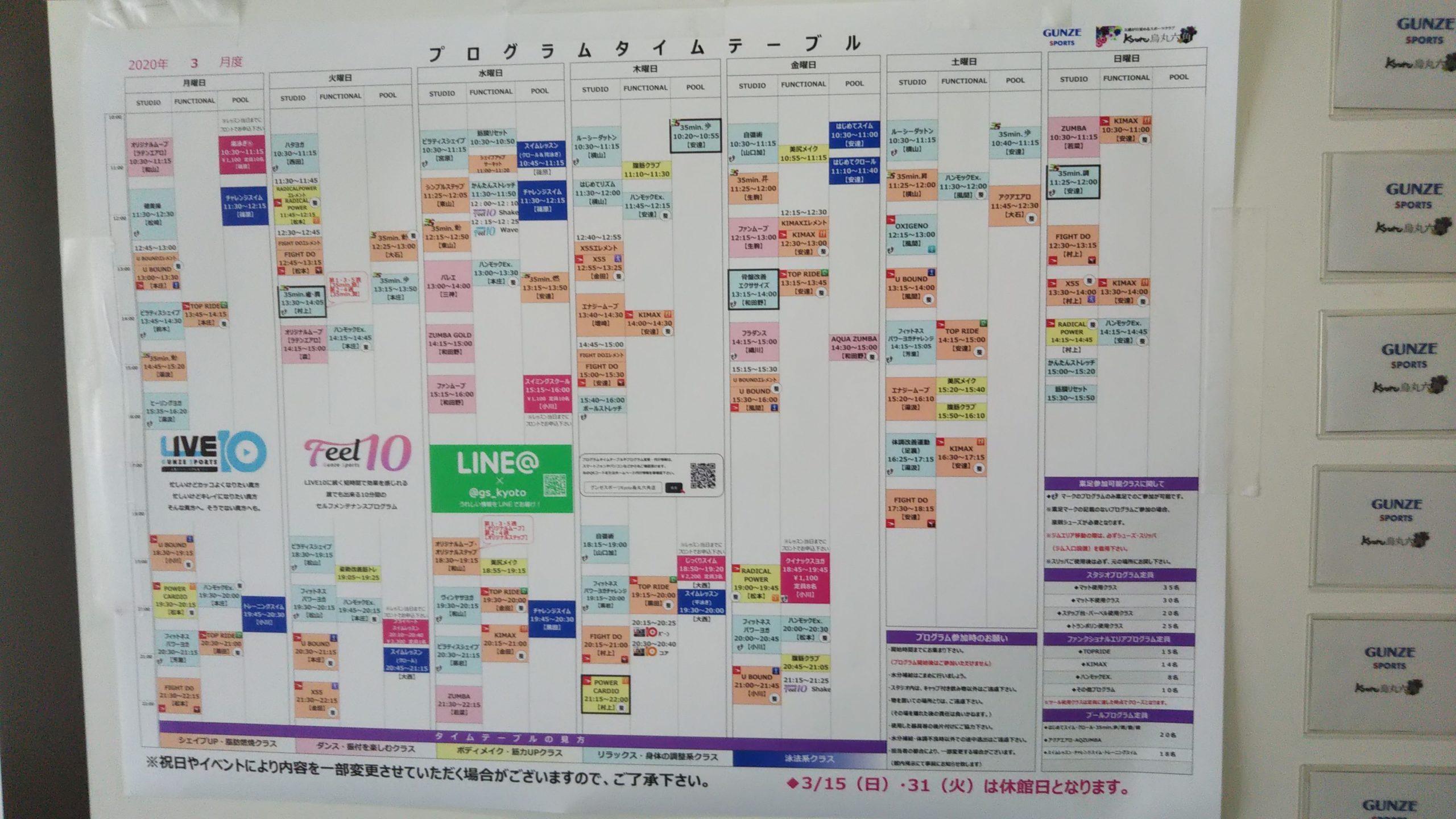 グンゼスポーツKyoto烏丸六角 スタジオプログラム