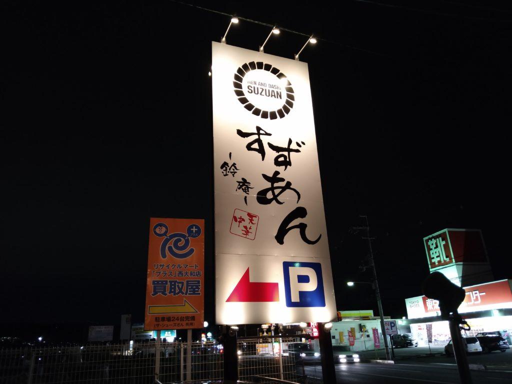 鈴庵2号店 看板