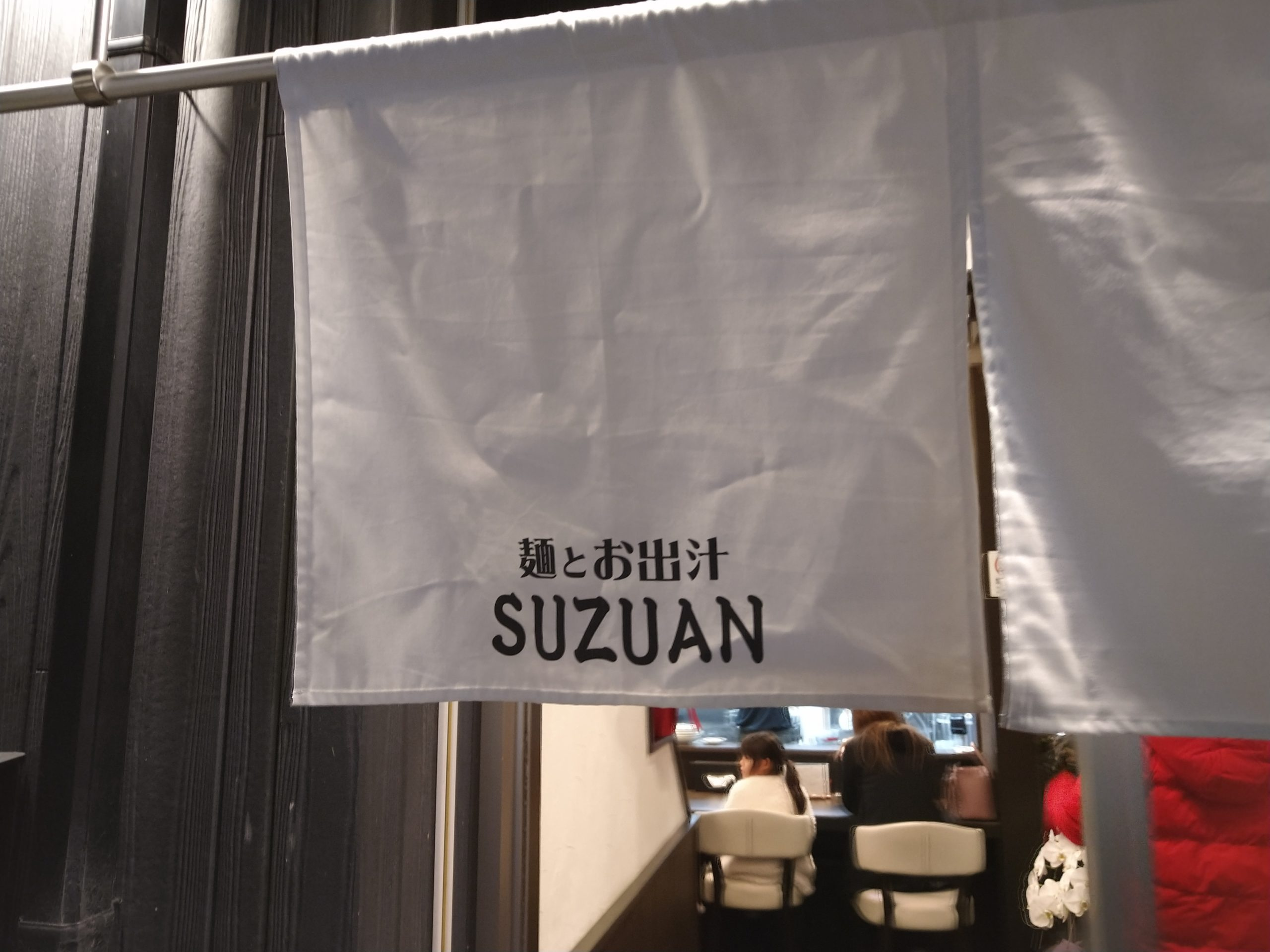 鈴庵2号店 暖簾