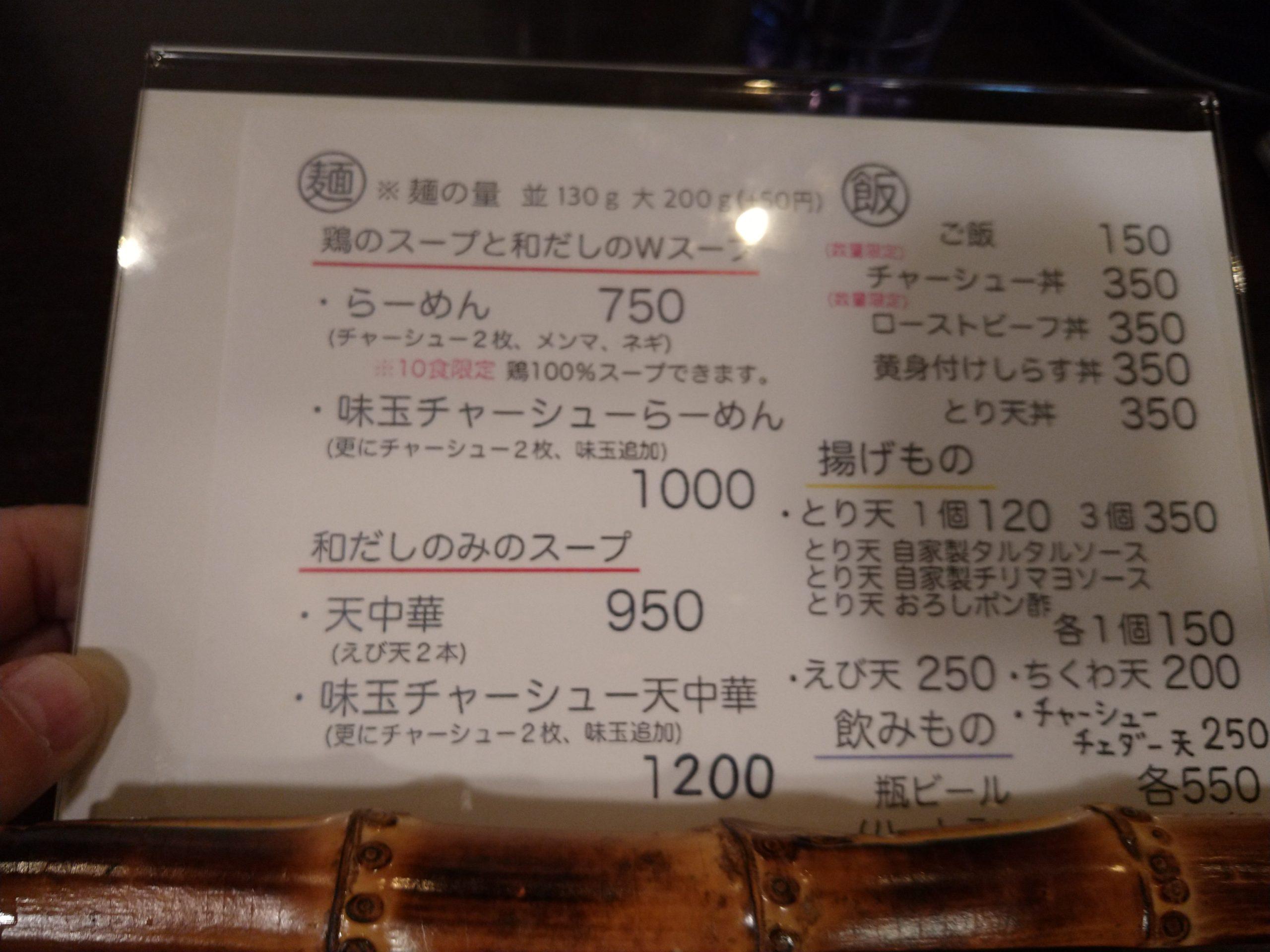 鈴庵2号店 メニュー