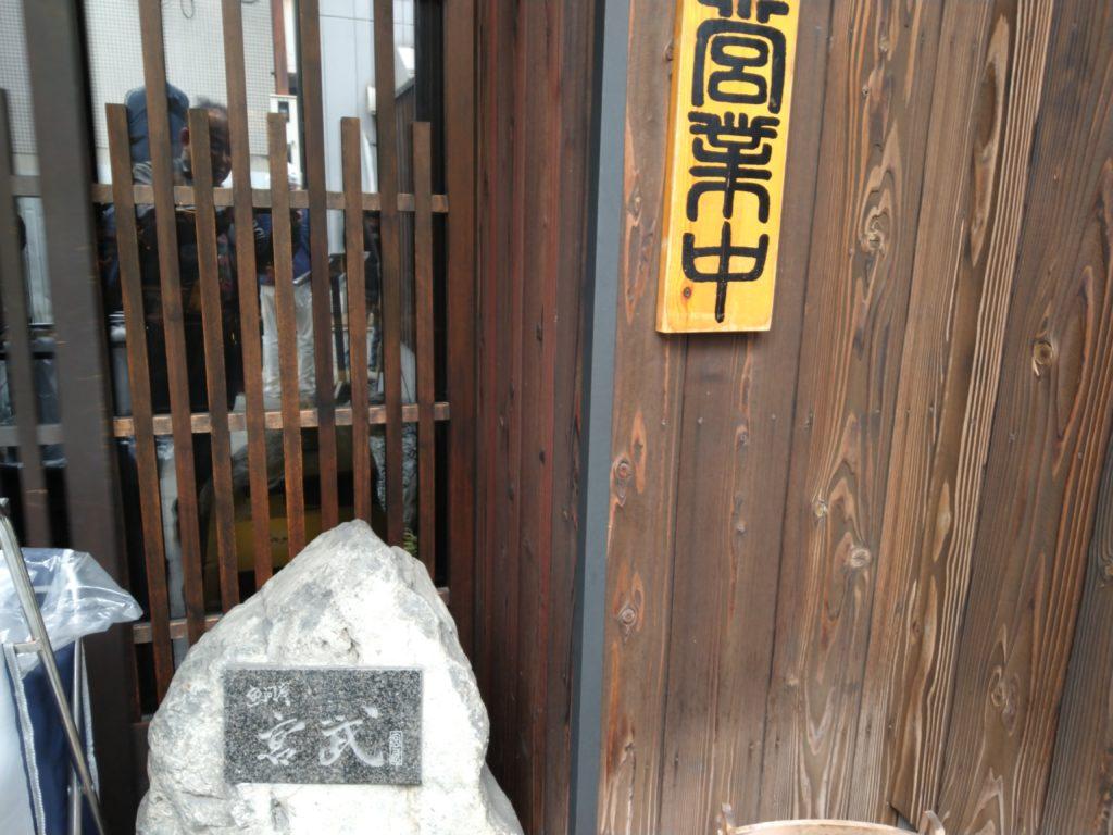 魚河岸 宮武の入口。レトロ感の漂う木製の引き戸。