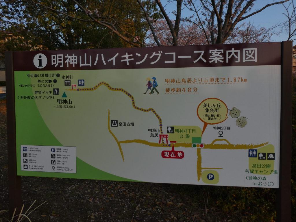 明神山 ハイキングコース 入り口 案内板