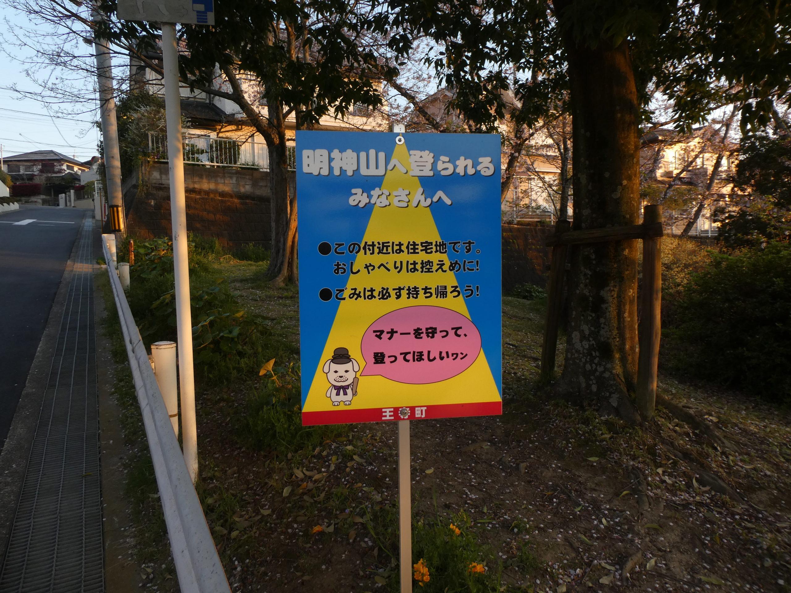 明神山 ハイキングコース マナー 案内板