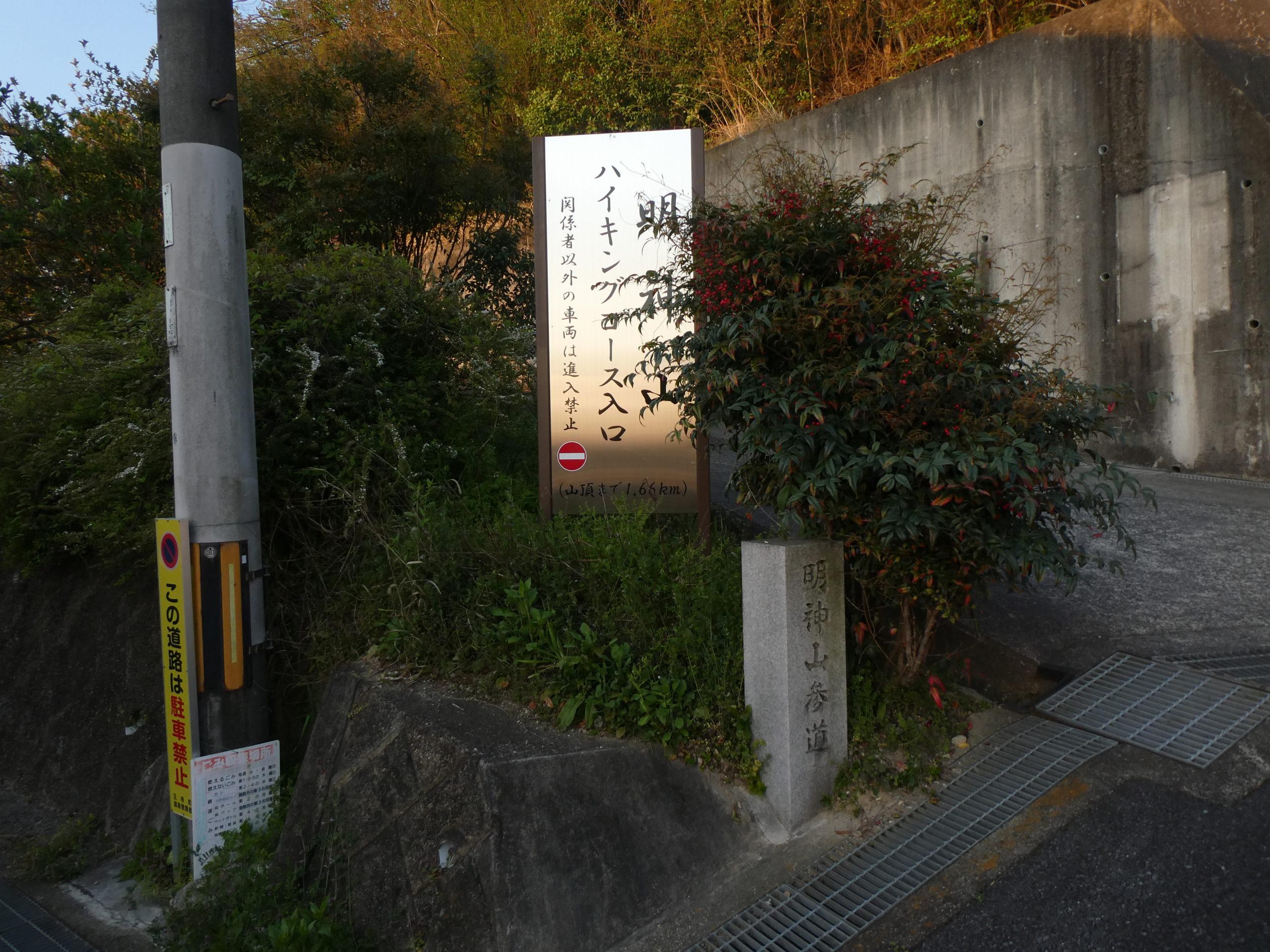 明神山 ハイキングコース 入り口