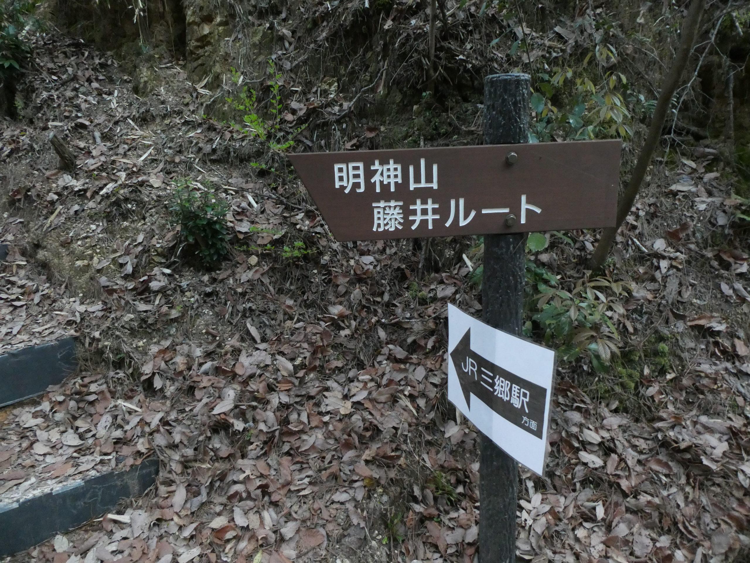 明神山 ハイキングコース 藤井ルート 分岐点