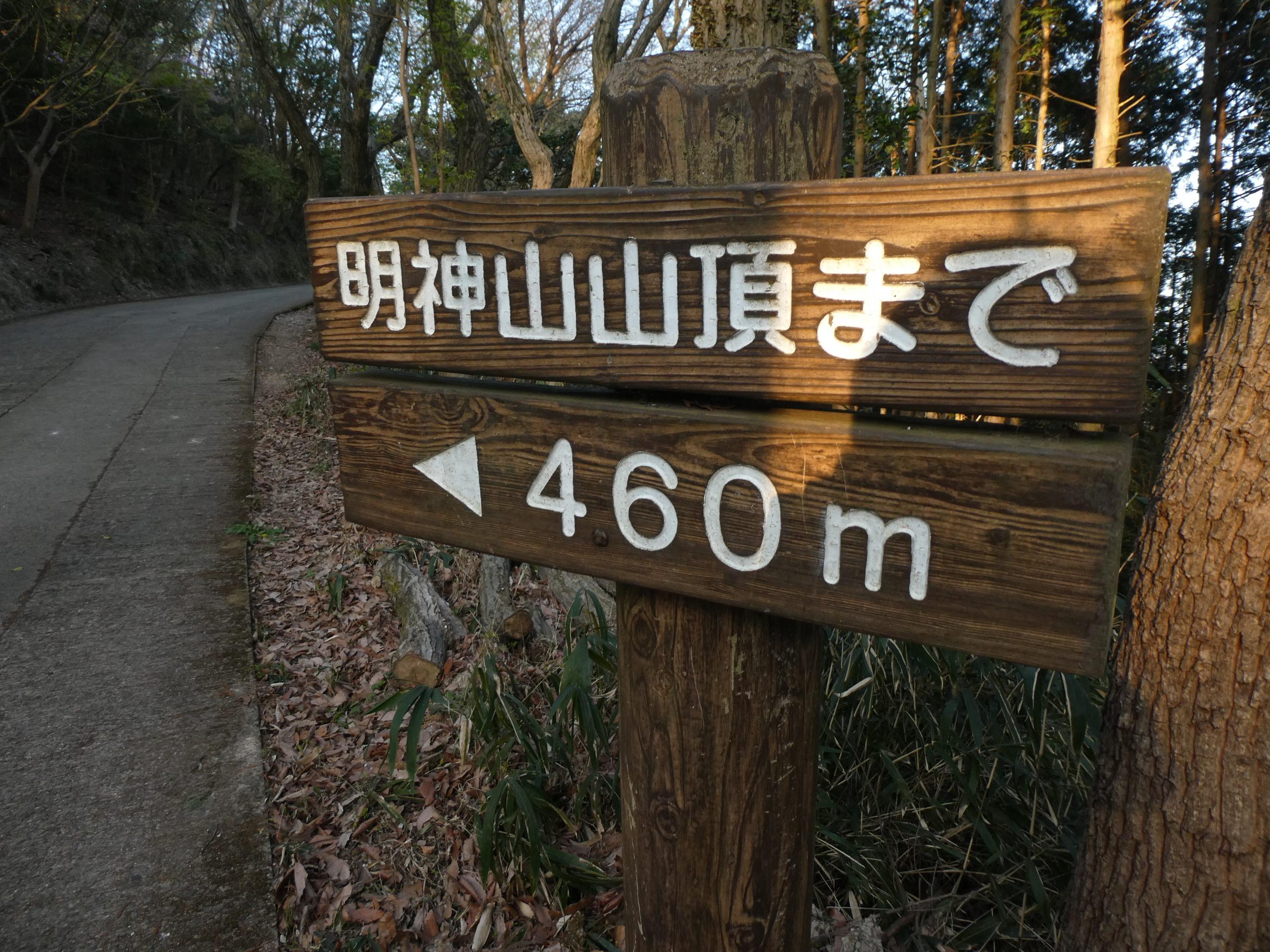 明神山 ハイキングコース 標識 残り460m