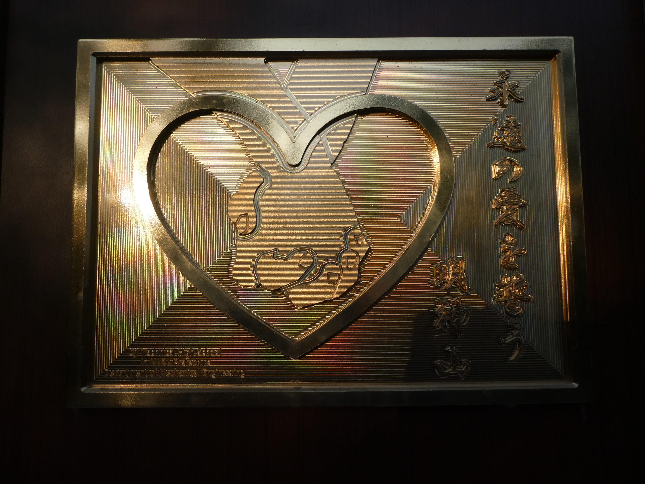 明神山 ハイキングコース 永遠の愛を誓う プレート