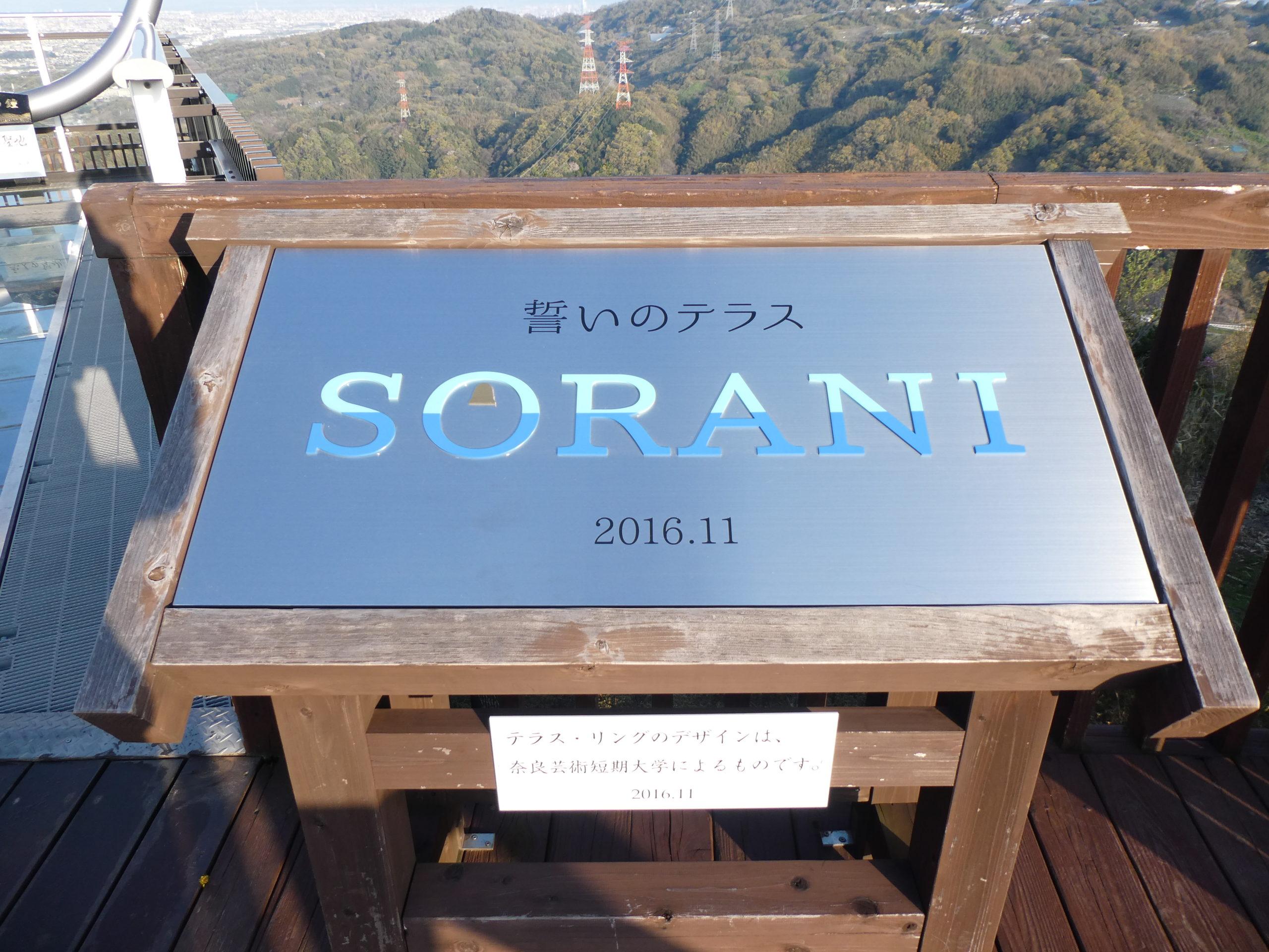 明神山 ハイキングコース 展望台 誓いのテラス