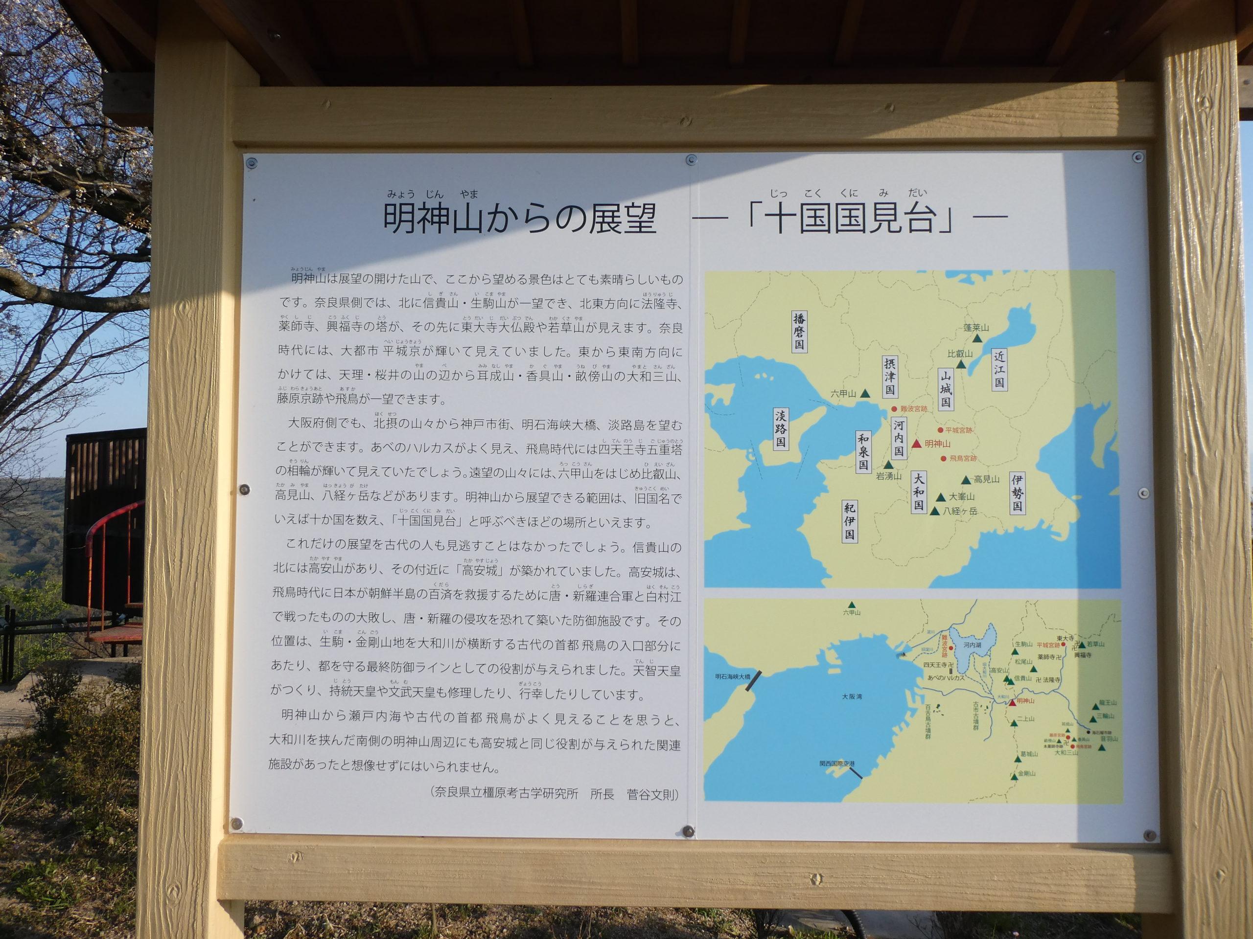 明神山 ハイキングコース 展望台 案内板