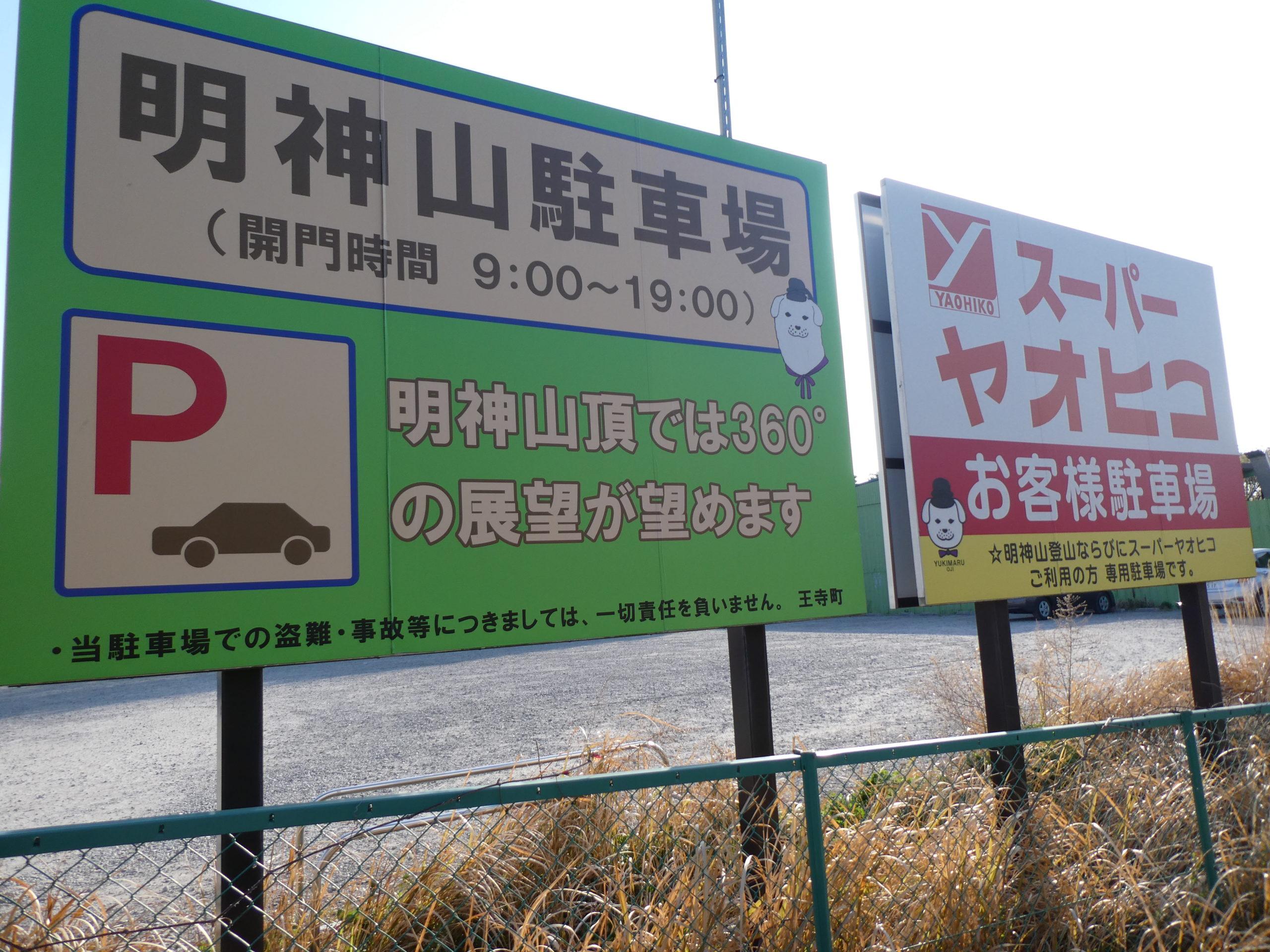 明神山 ハイキングコース 駐車場 案内板