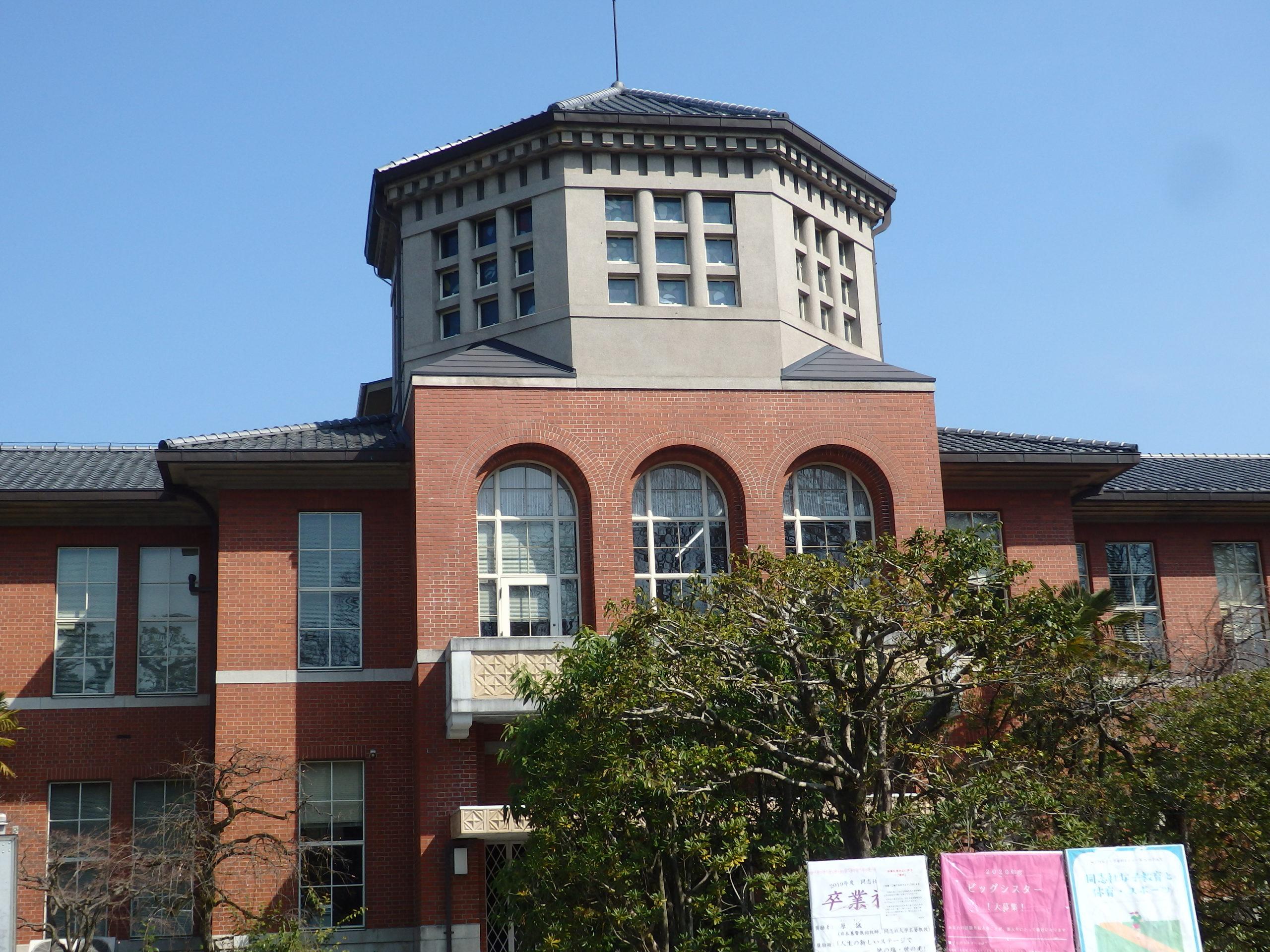 同志社大学 今出川キャンパス 栄光館